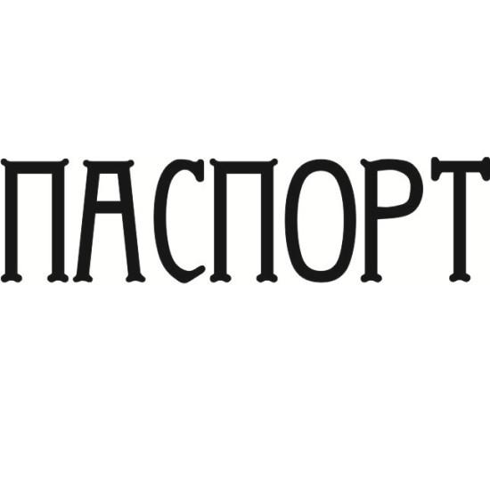 """Акриловый штамп """"Паспорт"""" 5.5см х 1.4см"""
