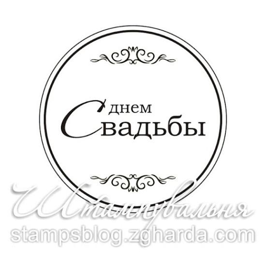"""Акриловый штамп """"С днем свадьбы"""" 4,3х4,3 см"""