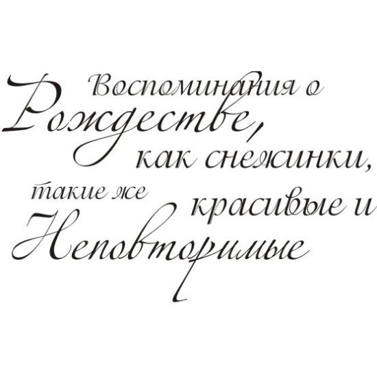 """Акриловый штамп """"Воспоминания о Рождестве..."""" 4,7х2,9 см"""