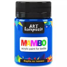 Краска по ткани, Mambo, 50 мл, 18 синий темный, Art Kompozit