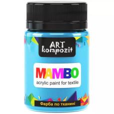 Краска по ткани, Mambo, 50 мл, 17 голубой, Art Kompozit