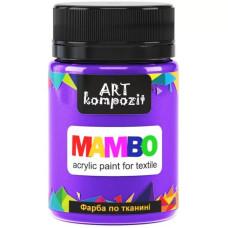 Краска по ткани, Mambo, 50 мл, 58 сиреневые мечты, Art Kompozit