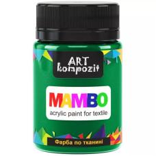 Краска по ткани, Mambo, 50 мл, 12 зеленый особый, Art Kompozit