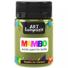 Краска по ткани, Mambo, 50 мл, 14 оливковый, Art Kompozit