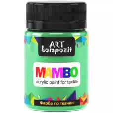 Краска по ткани, Mambo, 50 мл, 59 мятный, Art Kompozit