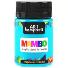 Краска по ткани, Mambo, 50 мл, 15 бирюзовый, Art Kompozit