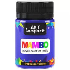 Краска по ткани, Mambo, 50 мл, 20 фиолетовый светлый, Art Kompozit