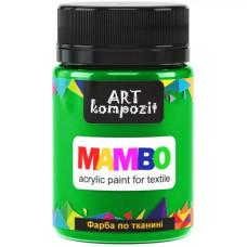 Краска по ткани, Mambo, 50 мл, 11 желто-зеленый, Art Kompozit
