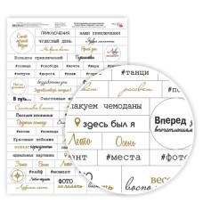 Бумага дизайнерская односторонняя Слова, Фразы, Путешествия, рус яз, 21х29,7см, 250 г/м2, Rosa Talent