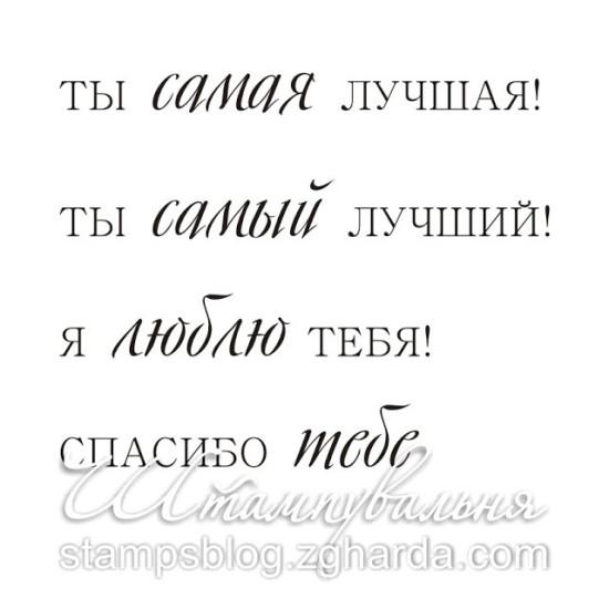"Акриловый штамп ""Набор фраз"", 5,7х4,6 см"