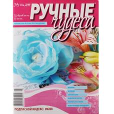 """Журнал """"Ручные чудеса"""", выпуск 3 (3), 2011 г"""