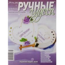 """Журнал """"Ручные чудеса"""", выпуск 1(5), 2012 г"""