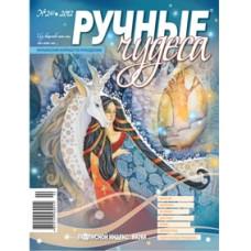 """Журнал """"Ручные чудеса"""", выпуск 2(6), 2012 г"""