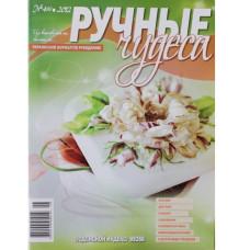 """Журнал """"Ручные чудеса"""", выпуск 4(8), 2012 г"""
