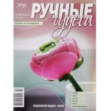 """Журнал """"Ручные чудеса"""", выпуск 10, 2012 г"""