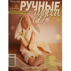 """Журнал """"Ручные чудеса"""", выпуск 3(7), 2012 г"""