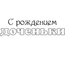 """Акриловый штамп """"С рождением доченьки"""" 6,0х1, см"""