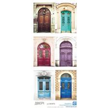 Карточки Двери 15х30 см, ТМ Курдибановская