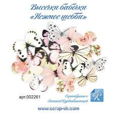 Высечки Бабочки Нежное шебби, 16 шт, ТМ Курдибановская