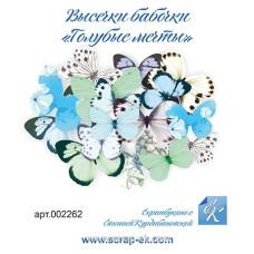 Высечки Бабочки Голубые мечты, 16 шт, ТМ Курдибановская
