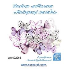Высечки Бабочки Найкращі спогади, 16 шт, ТМ Курдибановская