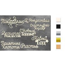 Набор чипбордов Новогодние надписи 10х15 см #626, молочный, Фабрика Декора