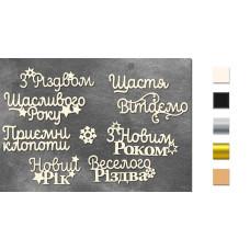 Набор чипбордов Зимние праздничные надписи Укр. 10х15 см #653, молочный, Фабрика Декора