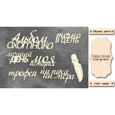 Набор чипбордов, Альбом охотника #662, 10х15 см, 1,3мм, Фабрика Декора