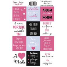 Набор наклеек для планеров #63 Ru, розовый , Фабрика Декора