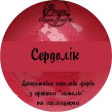 Краска металлик перламутр Сердолик, 30 мл, Scrapego