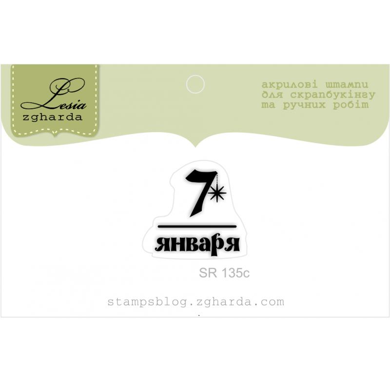 """Акриловый штамп """"7 января"""", размер 1,9х1,8 см"""