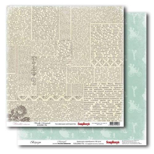 Двусторонняя бумага Версаль - Маскарад 30х30 см от ScrapBerry's