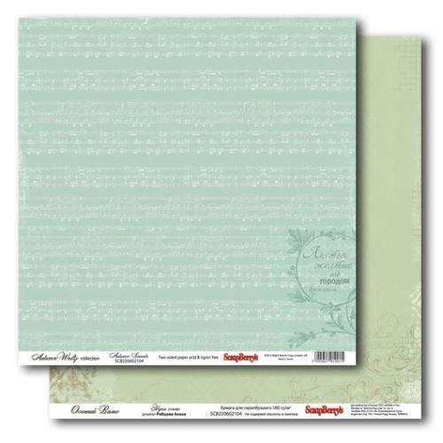 Двусторонняя бумага Осенний вальс - Звуки осени 30х30 см от ScrapBerry's