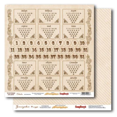 Двусторонняя бумага Зимний дневник - Календарь 30х30 см от ScrapBerry's