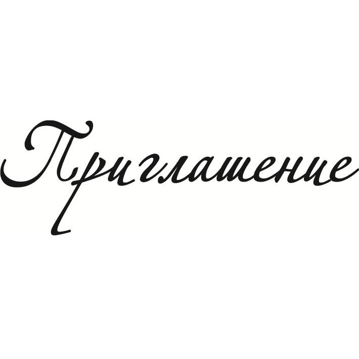"""Акриловый штамп """"Приглашение"""" 6.0х1.9 см"""