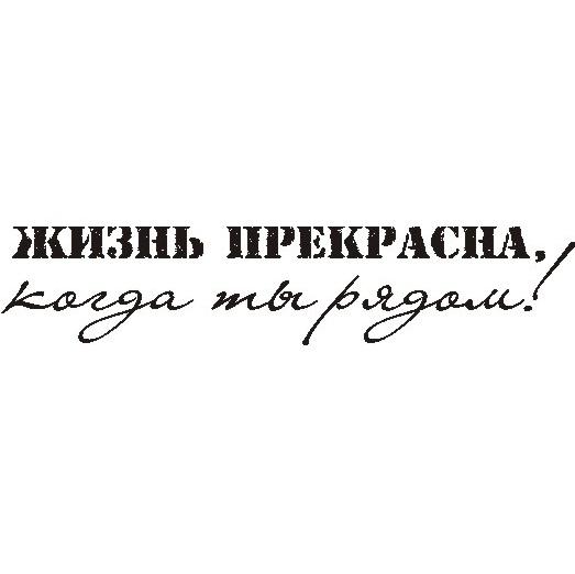 """Акриловый штамп """"Жизнь прекрасна, когда ты рядом"""" 6.6х1.4 см"""