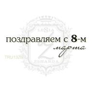 """Акриловый штамп """"Поздравляем с 8 марта"""", размер 5,5х1,5 см"""