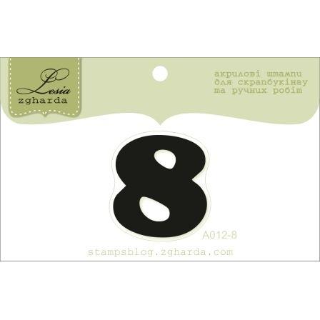 """Акриловый штамп """"Цифра 8"""" 2,7 х 2,5 см"""