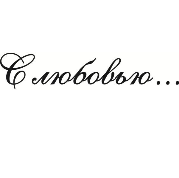 "Акриловый штамп ""С любовью"" 7х1.4 см"