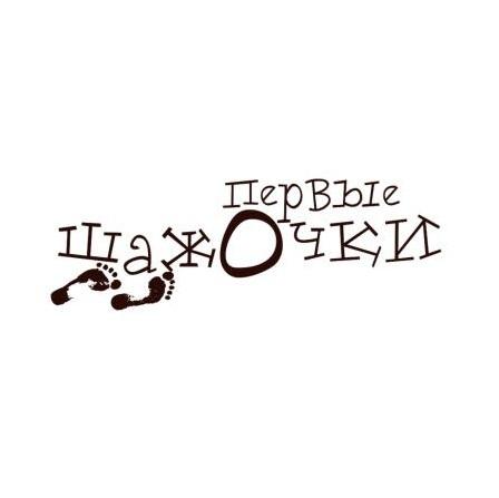 """Акриловый штамп """"Первые шажочки"""" 6,9х2,3 см"""