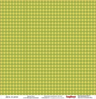 Двусторонняя скрапбумага Весна-Лето 30х30 см от Scrapberry's