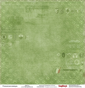 Двусторонняя скрапбумага Ювентус 30х30 см от Scrapberry's
