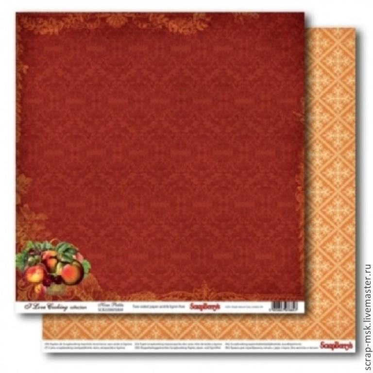 Двусторонняя бумага Домашние заготовки 30х30 см от ScrapBerry's