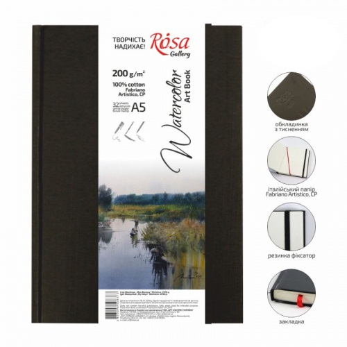 Блокнот для акварели A5, 200г / м2, среднее зерно, 32 листа, бумага белая, Artistico CP, Rosa Gallery
