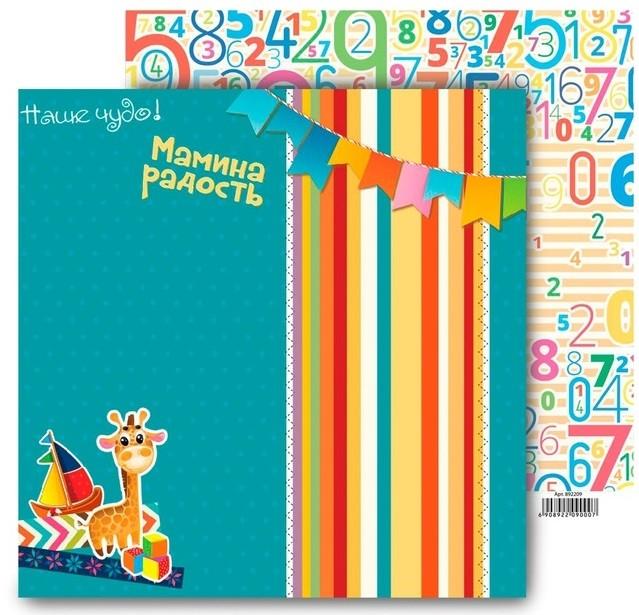 """Бумага для скрапбукинга """"Мамина радость"""", 30*30 см 160 гр/м2 от АртУзор"""