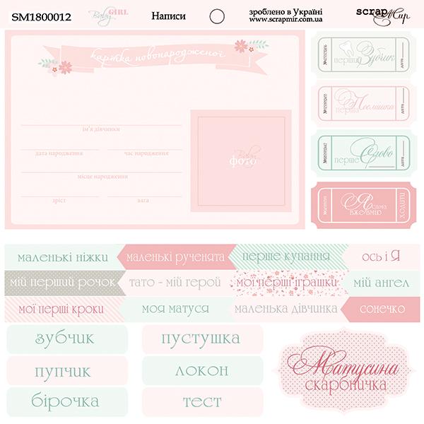 Написи українською 20х20см від Scrapmir Baby Girl