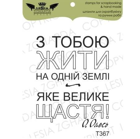 """Акриловый штамп """"З тобою жити на землі..."""", 3,5*4,4 см от Lesia Zgharda"""