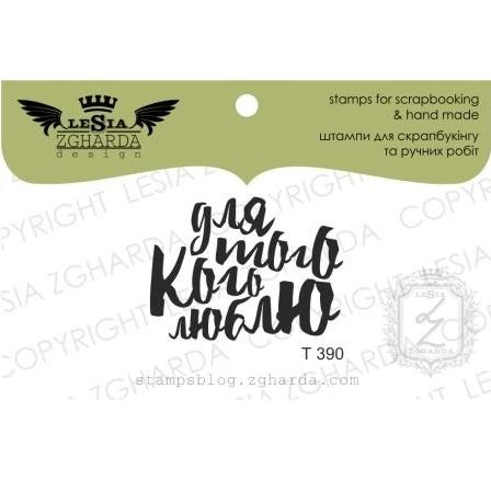 """Акриловый штамп """"Для того кого люблю"""", 3,3*2,4 см от Lesia Zgharda"""
