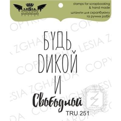 """Акриловый штамп """"Будь дикой и свободной"""", 2,4*3,8 от Lesia Zgharda"""