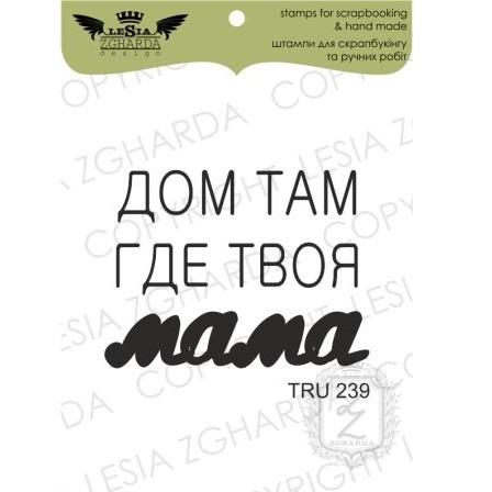 """Акриловый штамп """"Дом там, где твоя мама"""" от Lesia Zgharda"""